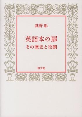 英語本の扉 : その歴史と役割