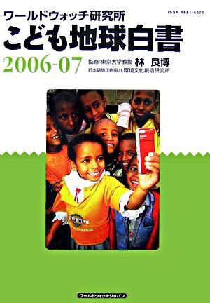 こども地球白書 2006‐07