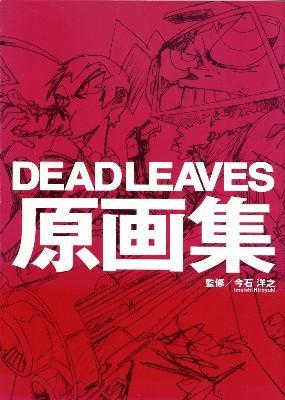 Dead leaves原画集