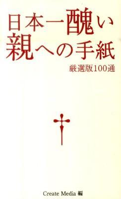 日本一醜い親への手紙 : 厳選版100通