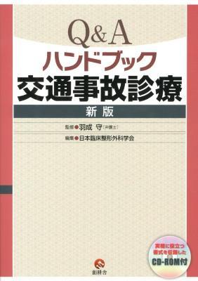 Q&Aハンドブック交通事故診療 新版.
