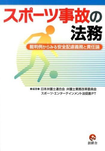 スポーツ事故の法務 : 裁判例からみる安全配慮義務と責任論