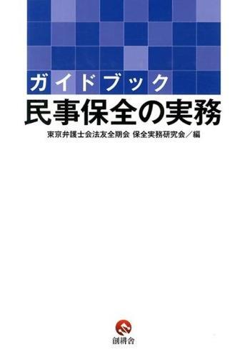 ガイドブック民事保全の実務 <民事保全法>