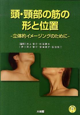 頭・頸部の筋の形と位置 : 立体的イメージングのために