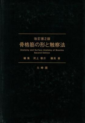骨格筋の形と触察法 改訂第2版